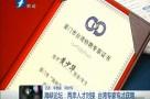 海峡论坛:两岸人才对接 台湾专家专才获聘