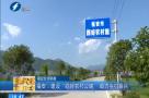"""福安:建设""""四好农村公路"""" 助力乡村振兴"""