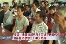 福建:全面兴起学习《习近平新时代中国特色社会主义思想三十讲》热潮