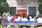 安溪:农民讲师团宣讲习近平新时代中国特色社会主义思想