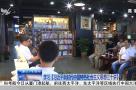 学习《习近平新时代中国特色社会主义思想三十讲》