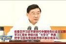 省委召开习近平新时代中国特色社会主义思想学习汇报会