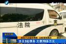 连江: 借钱不还疑似跑路 法院强制腾房