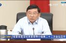 省委全面深化改革领导小组第二十二次会议召开