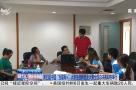 """第四届中国""""互联网+""""大学生创新创业大赛全国总决赛即将举行"""