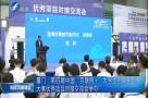 厦门:第四届中国