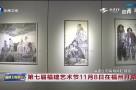 第七届福建艺术节11月8日在福州开幕