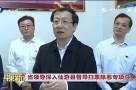 省领导深入仙游县督导扫黑除恶专项斗争