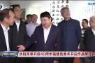 庆祝改革开放40周年福建省美术书法作品展开幕