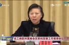 省工商联所属商会改革和发展工作视频会议召开