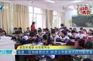 福建:坚持教育优先 推进义务教育优质均衡发展