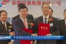华闽国际经贸交流平台在香港投入运营