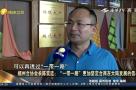 """福州台协会长陈奕廷:""""一带一路""""更加坚定台商在大陆发展的信心"""