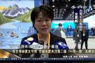 """台湾缺席太可惜 两岸台胞高度关注第二届""""一带一路""""高峰论坛"""