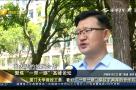 """厦门大学教授王勇:看好""""一带一路""""倡议下两岸的合作共赢"""