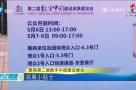 聚焦第二届数字中国建设峰会 观展小贴士