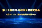 第十七届中国·海峡项目成果交易会宣传片