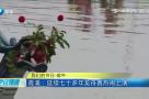 霞浦:延续七十多年龙舟赛热闹上演