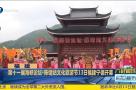 第十一届海峡论坛•陈靖姑文化旅游节13日福建宁德开幕