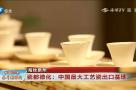 瓷都德化:中国最大工艺瓷出口基地