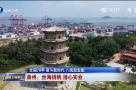 泉州:丝海扬帆 潜心实业