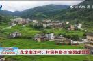 永定南江村:村民共参与 家园成景区