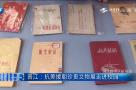 晋江:抗美援朝珍贵文物展走进校园