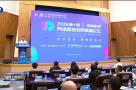 第十届鼓浪听涛网络零售发展高峰论坛在厦门举行