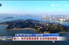 厦门:经济发展高素质 生态环境高颜值