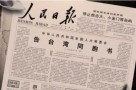 """壮丽70年·奋斗新时代--新中国峥嵘岁月 """"世界上只有一个中国"""""""