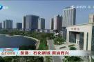 泉港:石化新城 因油兴城
