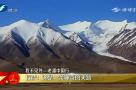 我不见外 老潘中国行   拉萨:这是一条神奇的天路