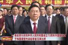 我省举行庆祝中华人民共和国成立70周年升国旗仪式
