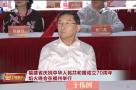 福建省庆祝中华人民共和国成立70周年焰火晚会在福州举行