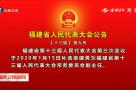 福建省人民代表大会公告