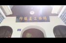 共和国摇篮——闽西工农银行