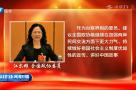 全国政协委员江尔雄:讲好中国故事 在加强两岸民间交流方面下更大力气