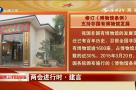 全国政协委员邢善萍:修订《博物馆条例》支持非国有博物馆发展