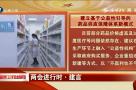 全国人大代表黄爱民:建立基于公益性引导的药品供应保障体系新模式