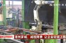 漳州芗城:减税降费 让企业轻装上阵