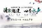 清新福建 四季水声:漳州芗城温泉