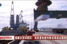 福建自贸试验区:高质量制度创新成果居全国首位