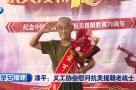 漳平:义工协会慰问抗美援朝老战士