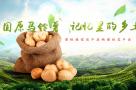 固原马铃薯  记忆里的乡土
