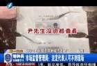 福州:莫名成公司老板 导致无法到单位入职