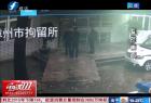 漳州:同伙乔装到拘留所刺探警情 被逮正着
