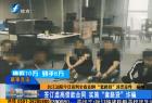 """福州:台江法院今日宣判全省首例""""套路贷""""涉恶案件"""