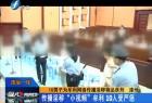 漳州:10男子为牟利网络传播淫秽物品获刑