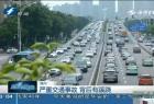 福州:严重交通事故 背后有蹊跷