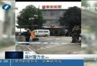 福州:小村庄早晨发生枪击案